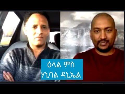 '           '  Interview with Hanibal Daniel