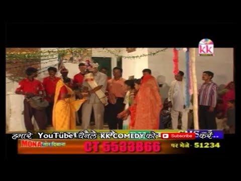 Baalmukand Patel ,Ramadhar Varma     Chucharu Ke Bihav (Scene -3)   CG COMEDY   Chhattisgarhi Natak