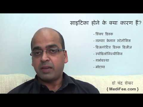 Sciatica: Pain Symptoms | Causes | Treatments | Information (in Hindi)