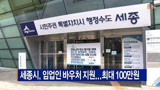 [B tv 세종뉴스]세종시, 임업인 바우처 지원...최…