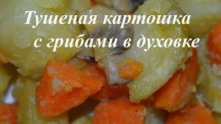 Постная тушеная картошка с грибами в духовке ♥ Быстрый недорогой рецепт ♥  Baked potatoes