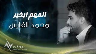 محمد الفارس - المهم بخير   Mohammed Al Faris - Al Mohim Bekhayer