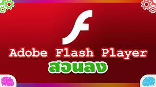 สอนลง Adobe Flash Player คืออะไร? ช่วยอะไร? บร๊ะ