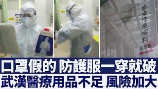 醫療用品不足 武漢醫護人員風險加大|新唐人亞太電視|20200201