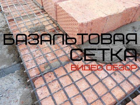 Базальтовая сетка кладочная. Видео обзор. Производство и продажа по РФ.