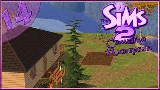 The sims 2 : Семейка Патерсон #14 -На дачу!-