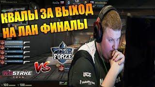 Winstrike КАТАЮТ ПРОТИВ ПЯТЁРКИ ИЗ ForZe Winstrike vs. Forze M.Game League 2