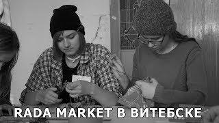 Rada Market в Витебске: новые идеи, знания и возможности