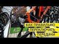 Как правильно переключать передачи на велосипеде! Советы новичкам.