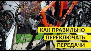 как правильно переключать передачи на велосипеде! Советы новичкам
