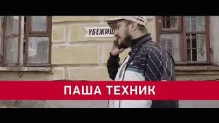ПАША ТЕХНИК /ШОУ БЕЗ НАЗВАНИЯ / СМЕШНЫЕ МОМЕНТЫ