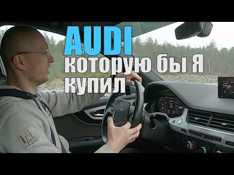 Audi которую бы я КУПИЛ  !!