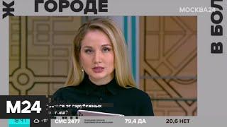 """""""Жизнь в большом городе"""": """"изоляция за границей"""" - Москва 24"""