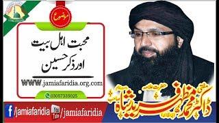 Muhabbat-e-Ahle Bait aur Zikr-e-Hussain RA - Dr.Mazhar Farid Shah thumbnail