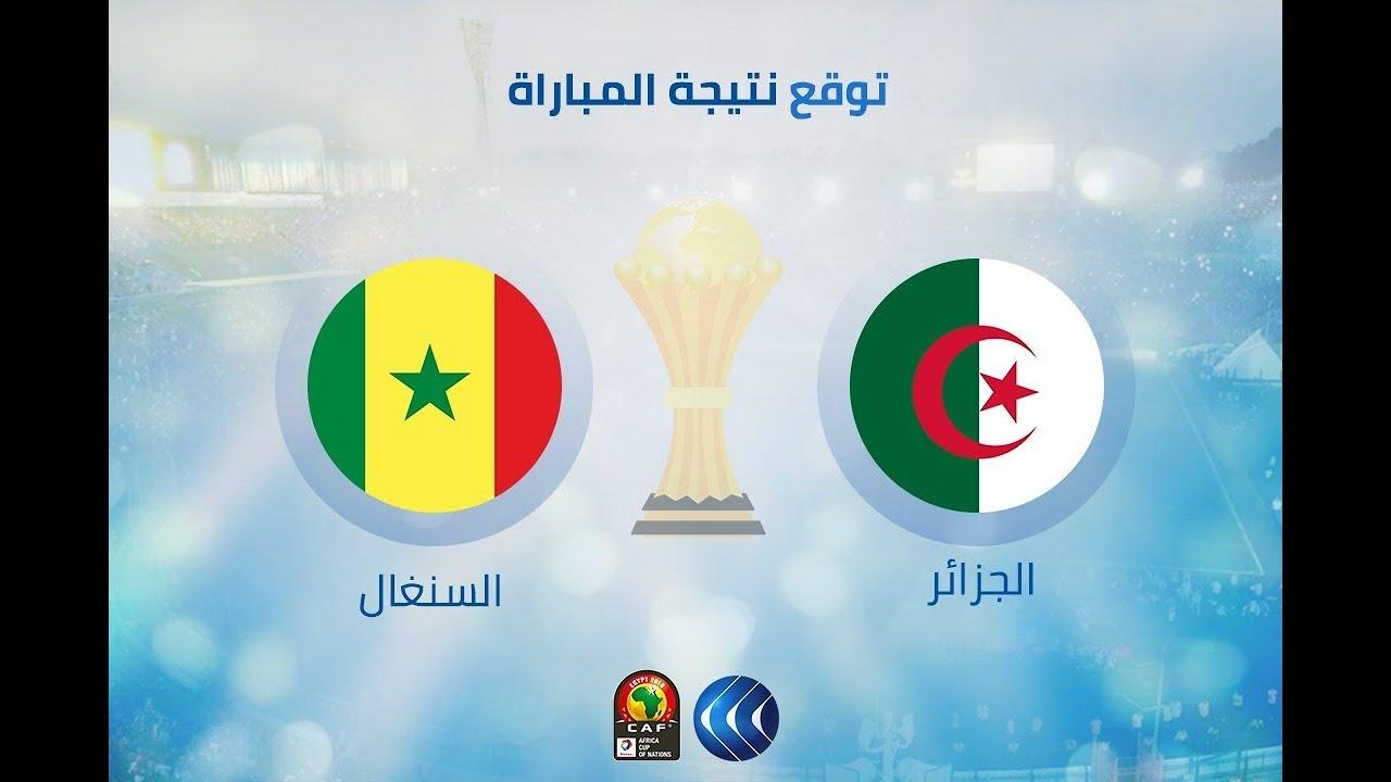 قناة الغد:شارك واربح مع قناة الغد | ما هي توقعاتك لنتيجة مباراة الجزائر والسنغال من سيربح الكأس؟