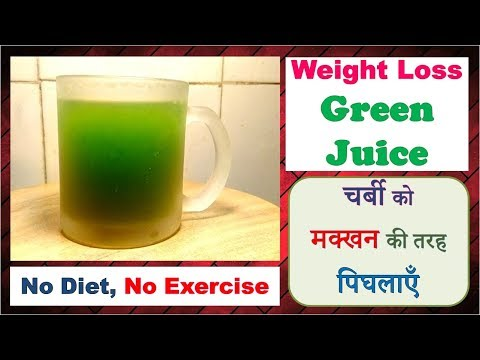 1 महीने में 10kg घटाये | NO DIET-NO EXERCISE | Lose 10 kg in 1 month with GREEN MAGICAL JUICE