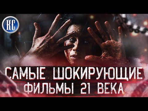 ТОП 8 САМЫХ ШОКИРУЮЩИХ ФИЛЬМОВ 21 ВЕКА | КиноСоветник