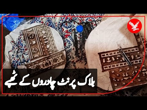 Here is how block-printed shawls are made