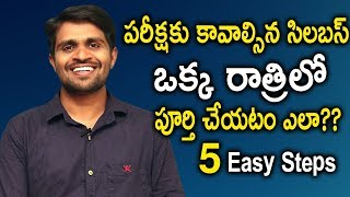 How To Prepare For Exams In 1 Night | How to complete syllabus | Useful Tips For Exam in Telugu