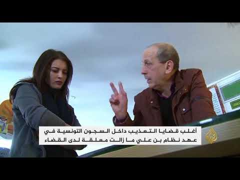 تونس.. قضايا التعذيب بعهد المخلوع ما زالت معلقة  - 22:22-2017 / 12 / 13