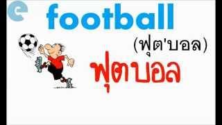 คำศัพท์ภาษาอังกฤษ กีฬา ชุด1