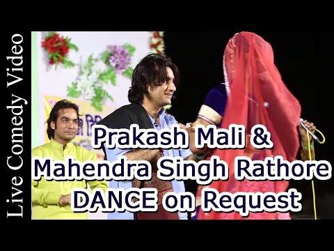 Prakash Mali & Mahendra Singh Rathore DANCE on Request | Rajasthani Live Comedy Video 2015