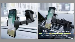 Обзор автомобильного крепления телефона RAXFLY / Mount Car Phone Holder RAXFLY