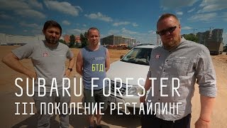 видео Субару Форестер 3-его поколения (Subaru forester 3)