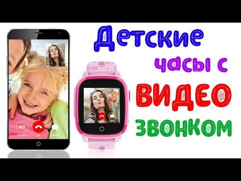 Смарт Часы 4G LTE с видеозвонком Smart Baby Watch Q500