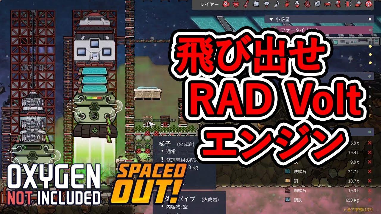 原子力ロケット 後編!【oxygen not included・spaced out】#10