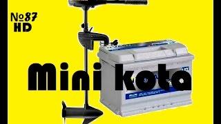 Лодочный электромотор + аккумулятор(Лодочный электромотор Minn Kota. Как подобрать Аккумулятор. Свой опыт использования. Minn Kota + Varta Professional., 2015-09-02T16:23:04.000Z)