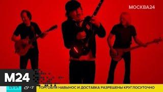 Рок-группа AC/DC выпустила новый альбом - Москва 24