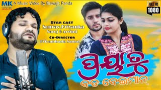 Priya Tu Bada Beimaan New Odia Sad Music Video | Human Sagar | Sourav,Priyanka,Saroj & Arvind
