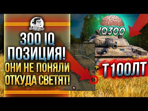 300 IQ ПОЗИЦИЯ! ОНИ НЕ ПОНИМАЛИ ОТКУДА ИХ СВЕТЯТ! Т-100 ЛТ WoT