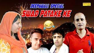 Diwali Special :- Swad Patake Ke | Kaptan Swami & Jyoti ,Manjeet Badliya | Kaptan Ke Latke Jhatke 7