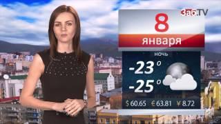 Прогноз погоды на 8 января(, 2017-01-06T03:44:00.000Z)