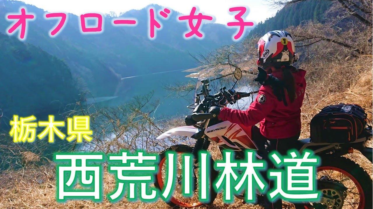 【セロー】#81  道端にバイクを停めてちょっと歩くだけで、きれいな滝の目の前まで行ける林道があった!