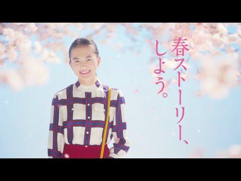 清原果耶 イオンモール CM スチル画像。CM動画を再生できます。