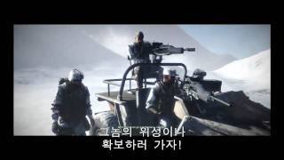 BFBC 2 Cutscenes - Mission 5 Crack The Sky (Korean Subtitled)