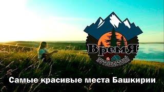 видео Лучшие места для отдыха в Башкирии
