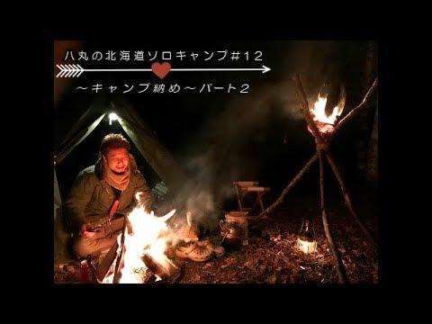 八丸の北海道ソロキャンプ#12 ~キャンプ納めINポロトの森~ パート2