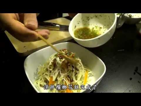 【涼拌菜】清爽檳榔花,夏天消暑開胃菜