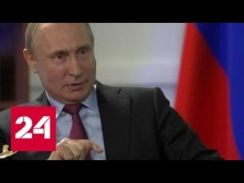 Путин назвал Назарбаева 'человеком, устремленным в будущее' - Россия 24