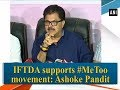 IFTDA supports #MeToo movement: Ashoke Pandit - #Maharashtra News