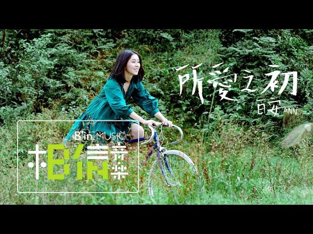白安ANN [ 所愛之初 Begin of Love ] Official Music Video