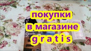 ТУРЦИЯ Live Channel ПОКУПКИ В МАГАЗИНЕ GRATİS И ОТЗЫВЫ