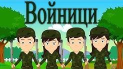 "Ние сме войници | Детски песнички | ""Soldiers"" Bulgarian Kids Song"