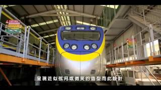 台灣車輛EMU800電聯車介紹影片