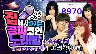 집순이, 집돌이를 위한 공짜 코인 노래방?!! screenshot 5