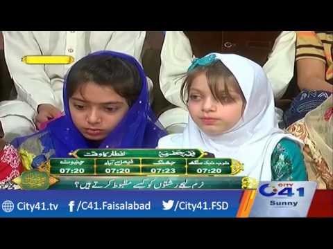 Special Transmission   Ramzan Meharban   4 June 2017   City 41